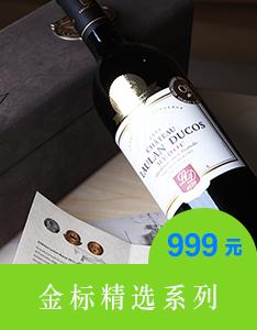 沈东军葡萄酒金标精选系列