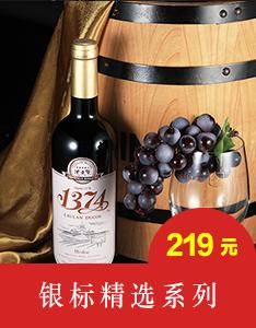 沈东军葡萄酒银标精选系列